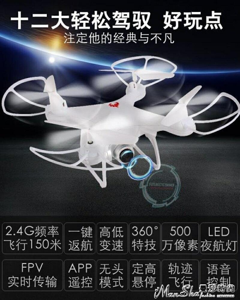 無人機玩具高清專業超長續航充電遙控飛機直升兒童四軸飛行器 女神節樂購