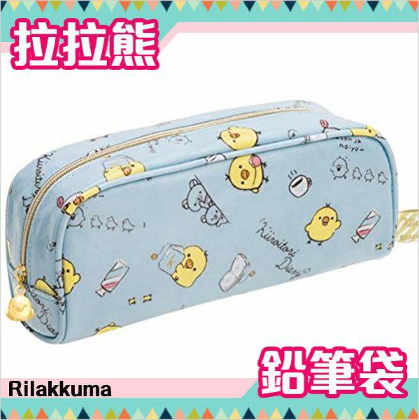拉拉熊 鉛筆盒 鉛筆袋 收納袋 小雞 Rilakkuma  720-790 該該貝比  ☆