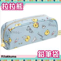 拉拉熊 鉛筆盒 鉛筆袋 收納袋 小雞 Rilakkuma 日本正版 720-790 該該貝比日本精品 ☆