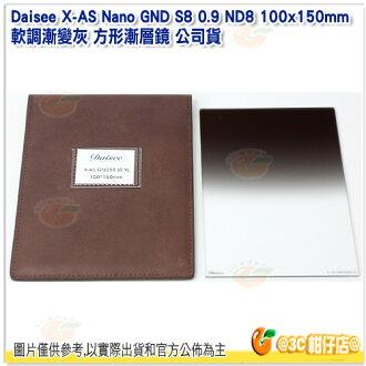 Daisee X-AS Nano GND 0.9 ND8 100x150mm 軟調漸變灰 方形漸層鏡 公司貨 雙面16層鍍膜 防油防水 抗霉抗刮