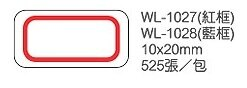 華麗牌10x20mm525張自黏性標籤(WL-1027紅框.WL-1028藍框)