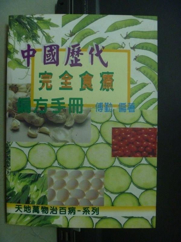 ~書寶 書T4/養生_OGN~中國歷代完全食療偏方手冊_傅勤_民94年_ 760
