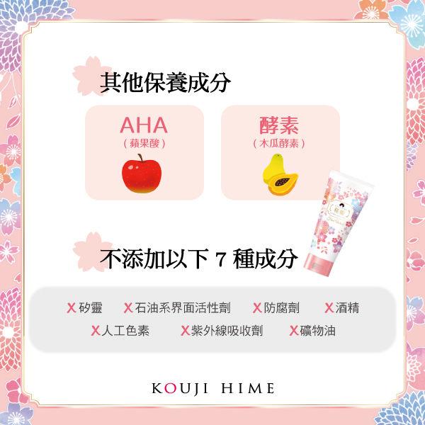 《日本製》米花姬 深層清潔泥櫻花洗顏乳 100g 4