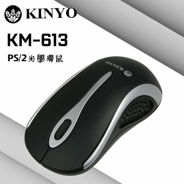 穩達3C KINYO KM-613 PS/2光學滑鼠