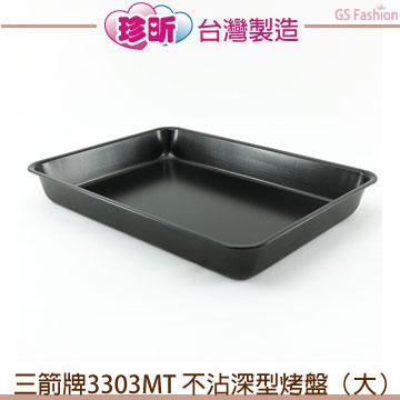 珍昕生活網:【珍昕】三箭牌3303MT不沾深型烤盤(大)