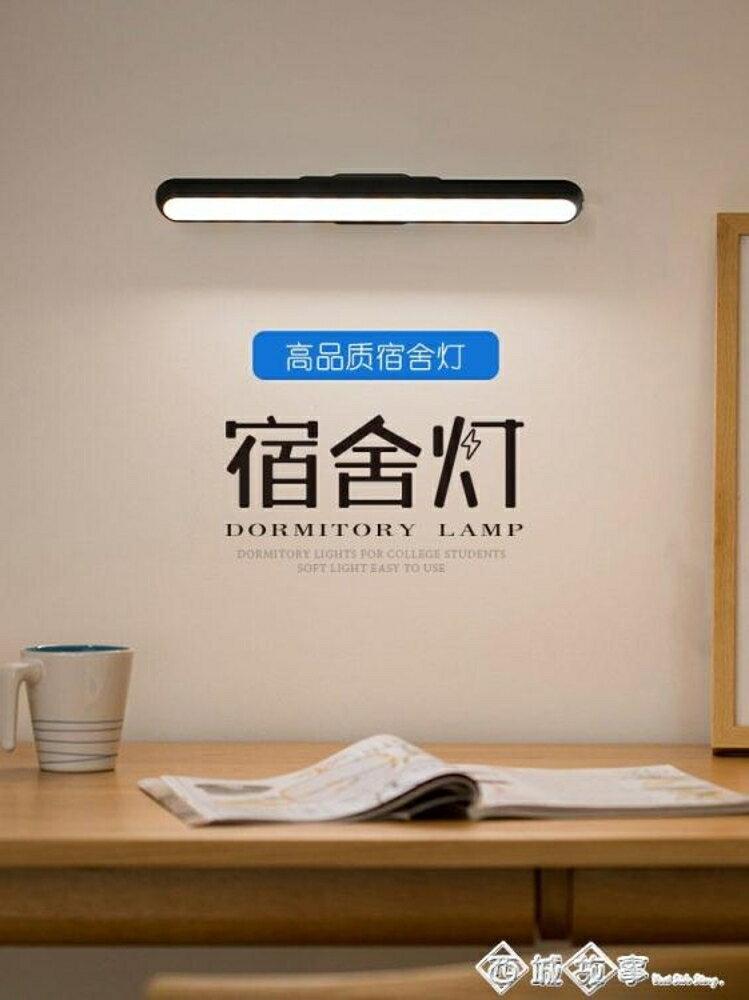 大學生宿舍燈管神器led護眼台燈學習寢室書桌USB閱讀充電酷斃台風  全館八五折