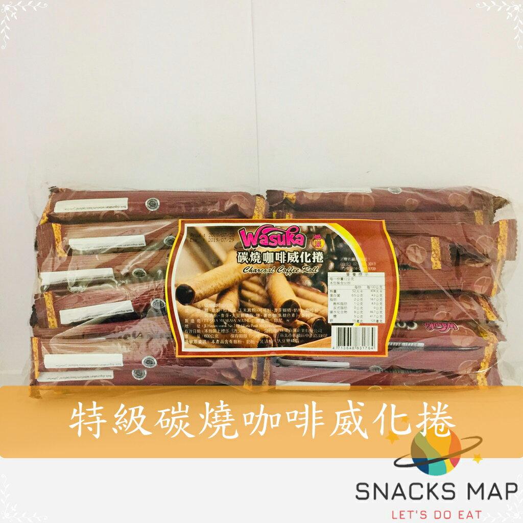〔SNACKS MAP 零食地圖〕WASUKA    特級花生威化捲   特級咖啡威化捲