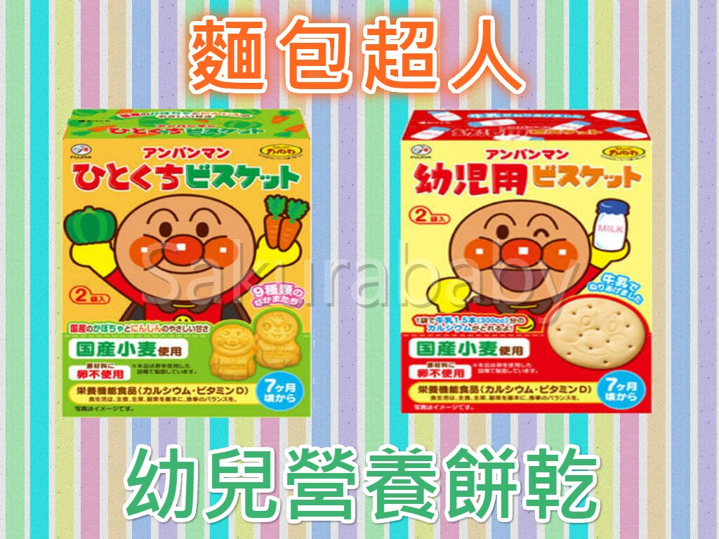 不二家 麵包超人餅乾 牛奶餅乾 蔬果餅乾 南瓜蘿蔔 幼兒餅乾 兒童點心 營養滿點 櫻花寶寶