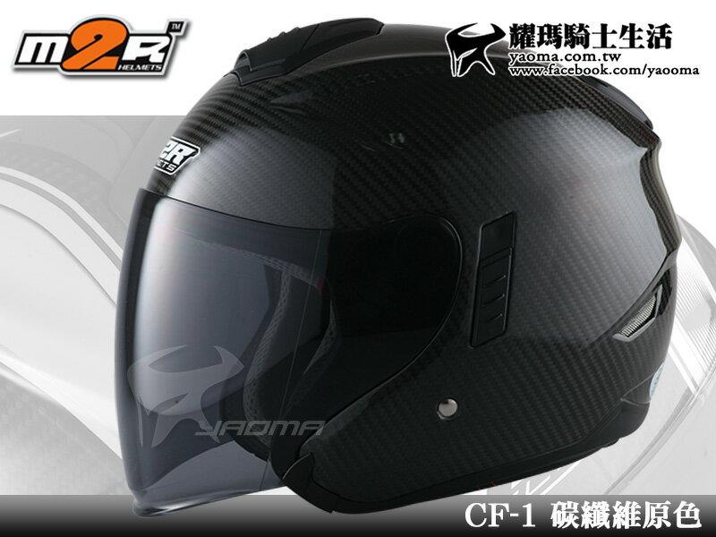 【加贈鏡片】M2R安全帽 CF-1 碳纖維 原色 【極輕量.內藏墨鏡】 半罩帽 卡夢 CF1 『耀瑪騎士機車部品』