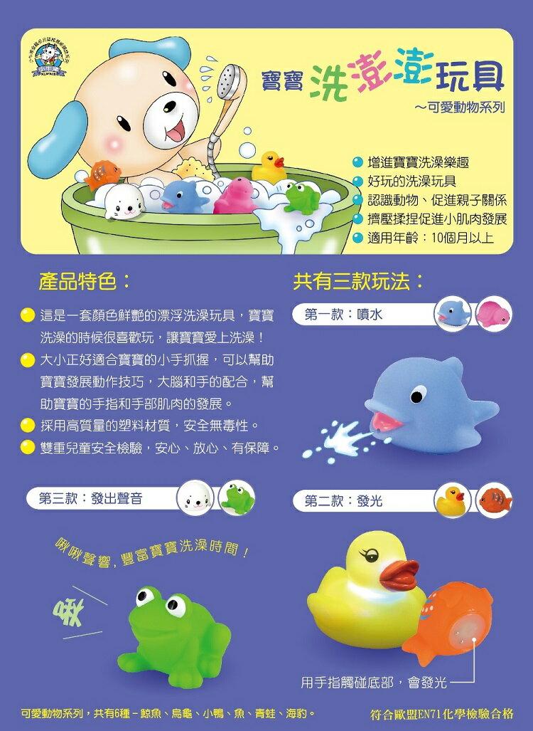 小牛津 - 寶寶洗澎澎玩具 (三種特色,最佳洗澡玩具) 4