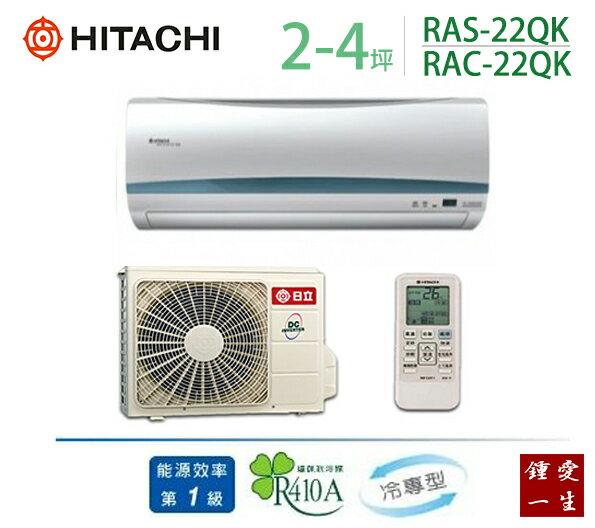 日立變頻分離式一對一冷氣*適用2-4坪*RAS-22QK/RAC-22QK 免運+贈好禮+基本安裝