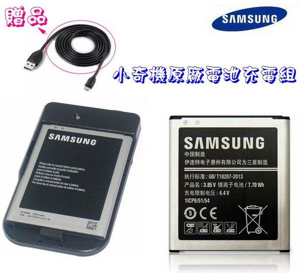 【免運費】小奇機【配件包】【原廠電池+台製座充】Core Prime G360H G360 J2 SM-J200Y EB-BG360CBC