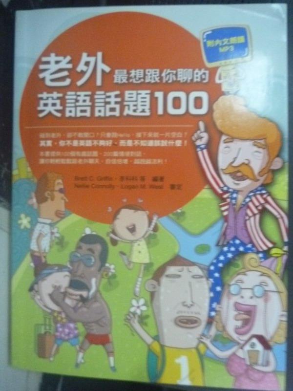 ~書寶 書T7/語言學習_XFK~老外最想跟你聊的英語話題100_Brett C_附光碟