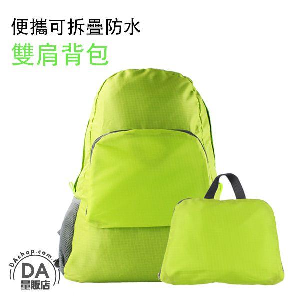 《DA量販店》雙肩 摺疊 後背包 購物袋 旅行包 大容量 防水材質 輕便 綠色(V50-1517)
