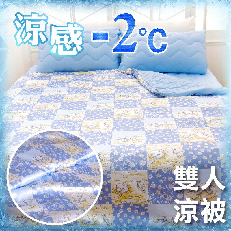 涼被5x6尺 奈米冰涼紗 [沁涼北極熊]- 炎夏必備 、透氣舒服、涼感舒適、MIT台灣製造