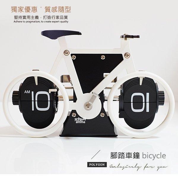 ~完全計時~簡約 顛覆一般傳統電子鐘─翻頁鐘 座鐘 復古 腳踏車 最後 圓形 米白色 自行