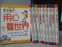【書寶二手書T4/兒童文學_MCM】用心看世界_小莉的新朋友_信實等_共10本合售