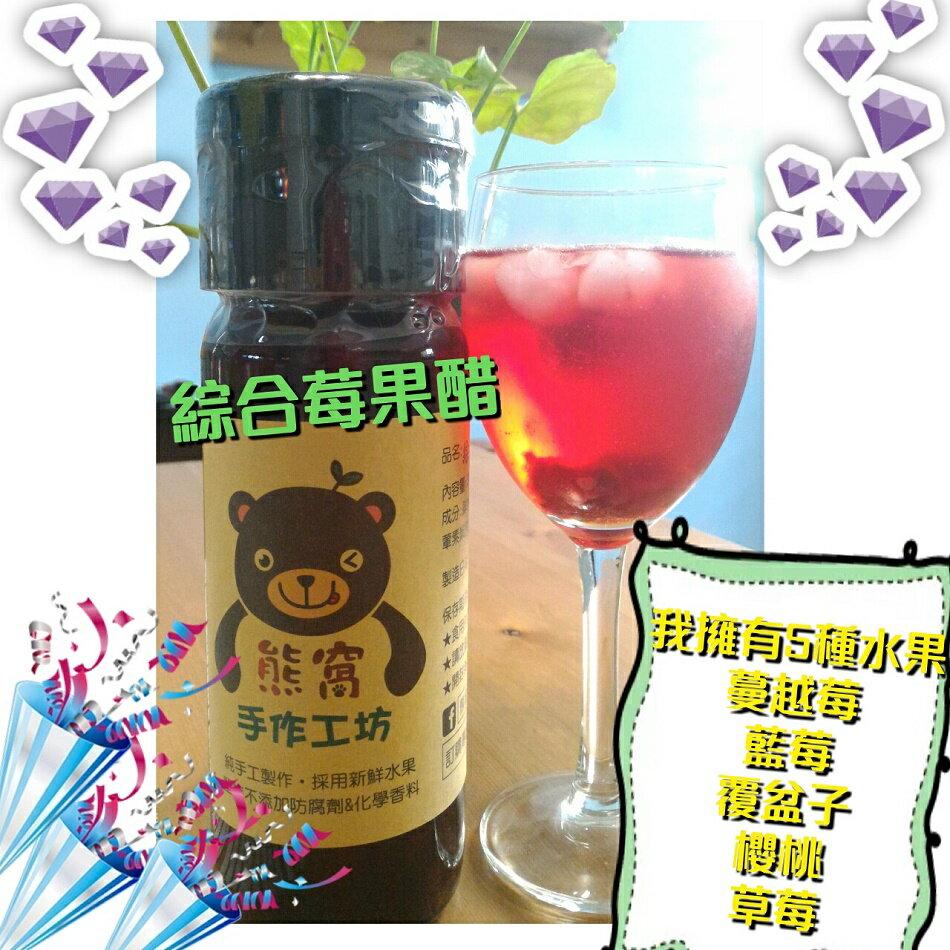 熊窩手作工坊~堅持純手工製作~100%原汁原味-綜合莓果醋~大罐~特價420元 1