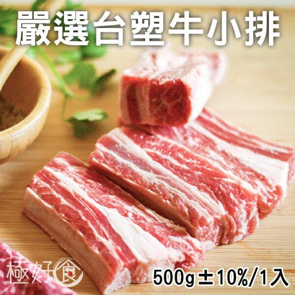 【數量有限售完為止】極好食?美國嚴選台塑牛小排-500g±10%/1入|一頭牛只產出精華6客 !