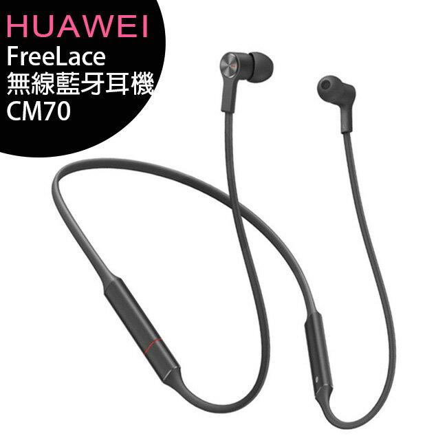 HUAWEI 華為 FreeLace CM70 無線藍牙耳機(IP55防水)