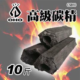 [ OHO ] 高級炭精 10斤裝 / 焚火台 BBQ 燒烤爐 烤肉架 露營 營火 / CSB10