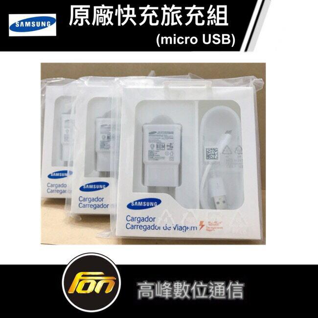 原廠 Samsung 三星 快充通用型旅充組 EP-TA20JWSUGTW-旅充頭+充電線(Micro USB) - 限時優惠好康折扣