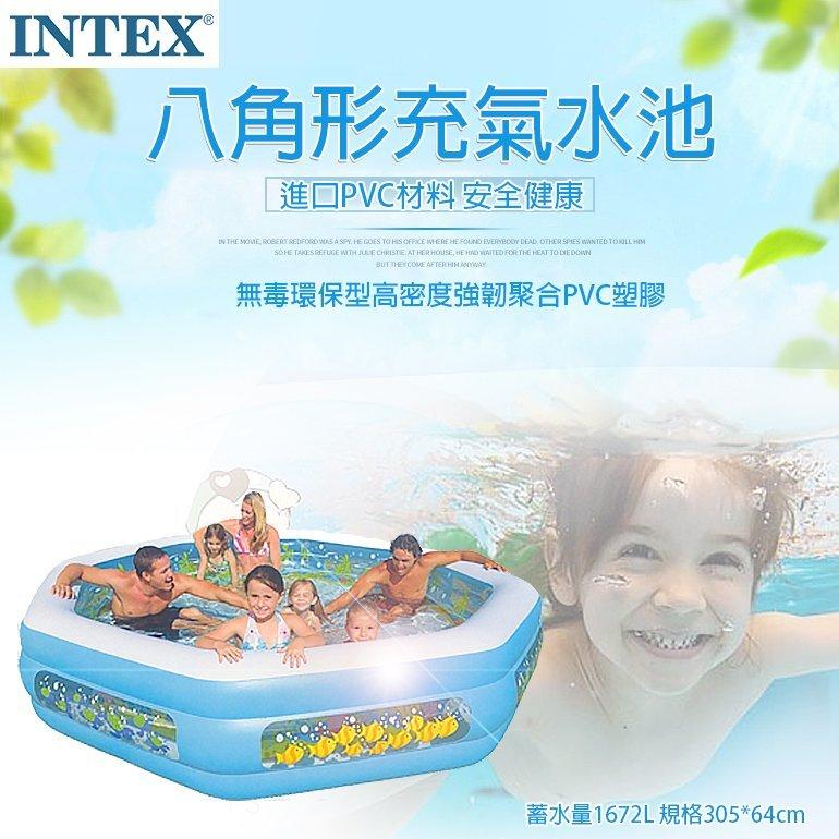 INTEX 親子八角充氣游泳池 305*64cm 遊戲池 戲水池 充氣 兒童 戶外 休閒 水池 泳池 D00634