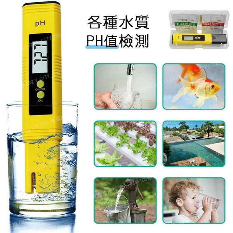 【歐比康】 數字顯示PH值酸度計 PH酸鹼測試筆 酸度筆 酸度計 水質檢測器 PH水質筆 ph值檢測 自動溫度補償