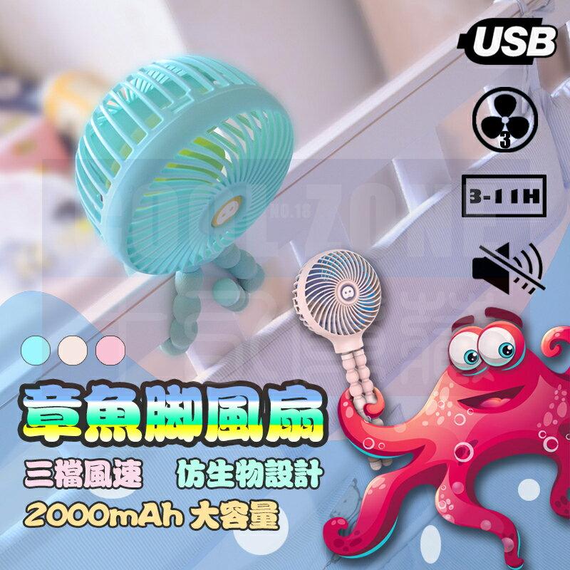 章魚腳風扇 靜音風扇 USB充電風扇 八爪魚變形嬰兒車小風扇 折疊迷你掛鉤懸掛風扇 推車風扇 桌面台式風扇 0