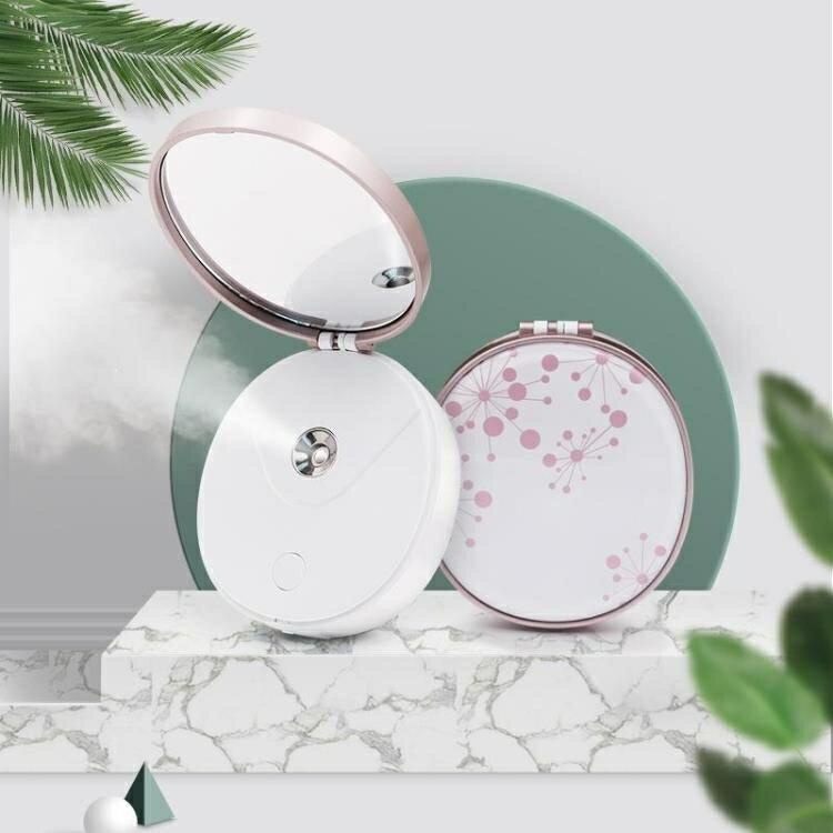 化妝鏡手持補水儀USB充電加濕器納米噴霧蒸臉器美容鏡面 【4-4超級品牌日】