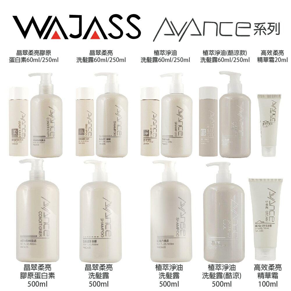 WAJASS威傑士 AVANCE全系列 晶翠柔亮膠原蛋白素/洗髮露/植萃淨油洗髮露/高效柔亮精華霜