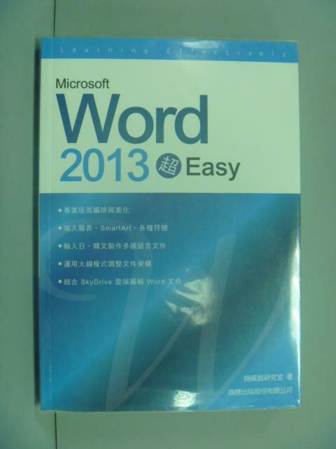 【書寶二手書T1/電腦_NHK】Microsoft Word 2013 超 EASY!_施威銘研究室_附光碟