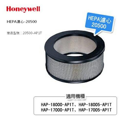 Honeywell 空氣清淨機原廠耗材 HEPA濾心 20500-AP1T