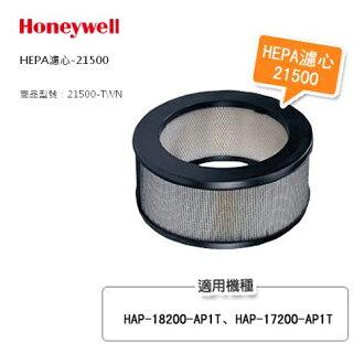 Honeywell 空氣清淨機原廠耗材 21500-TWN HEPA濾心