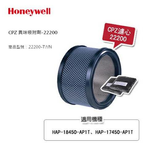 Honeywell 空氣清淨機原廠耗材 22200-TWN CPZ濾心