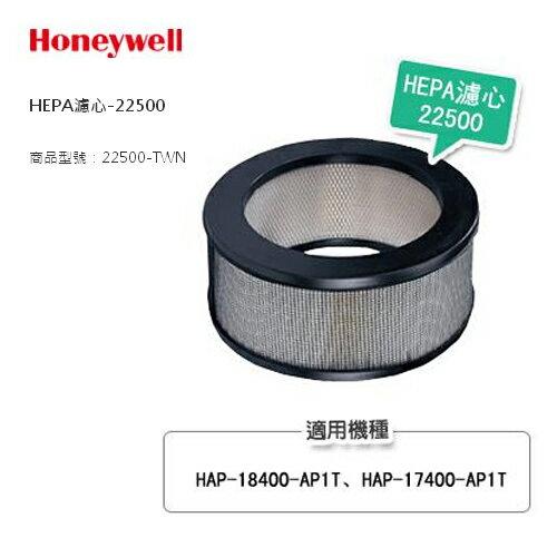 <br/><br/>  Honeywell 空氣清淨機原廠耗材 HEPA濾心 22500-AP1T<br/><br/>