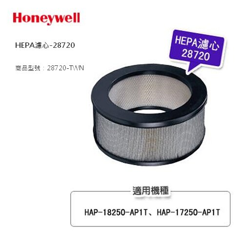 Honeywell 空氣清淨機原廠耗材 28720-TWN
