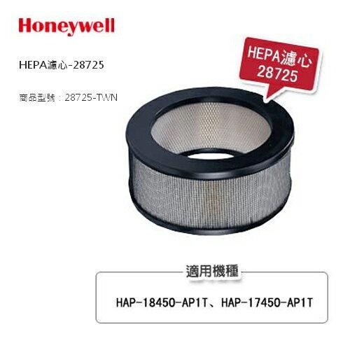 <br/><br/>  Honeywell 空氣清淨機原廠耗材 28725-TWN<br/><br/>