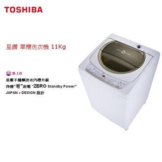 TOSHIBA 東芝 AW-B1291G(WD) 11KG 直立式單槽洗衣機 星鑽不鏽鋼槽 璀璨金