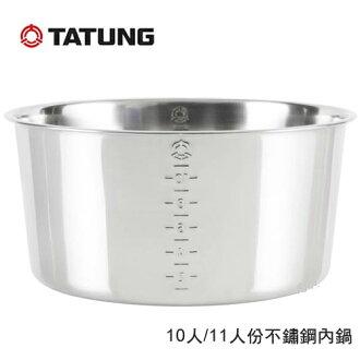 TATUNG 大同 電鍋 10人/11人份不鏽鋼內鍋 CSUS1079