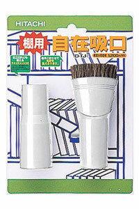 HITACHI 日立 DTJ2 毛刷吸頭 吸塵器配件耗材 適用全系列吸塵器機種、可水洗式