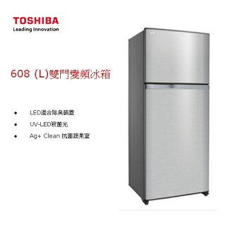 TOSHIBA 東芝 GR-W66TDZ 608公升變頻抗菌系列雙門電冰箱