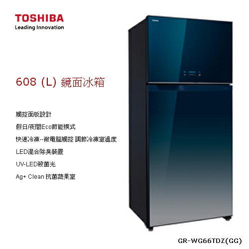 <br/><br/>  TOSHIBA 東芝 GR-WG66TDZ(GG) 漸層藍 608L 二門ECO節能系列冰箱<br/><br/>