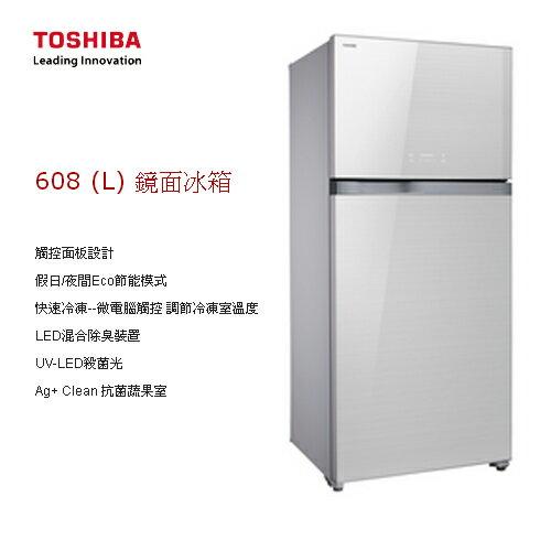 TOSHIBA 東芝 GR-WG66TDZ(ZW) 貝殼白 608L二門ECO節能系列冰箱