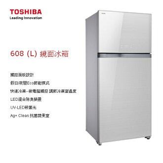 TOSHIBA 東芝 GR-WG66TDZ(ZW) 貝殼白 608L 二門ECO節能系列冰箱