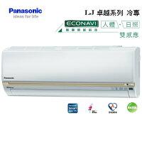 夏日涼一夏推薦PANASONIC 國際 變頻冷氣 (卓越)CU-LJ40CA2/CS-LJ40VA2 1級 7坪
