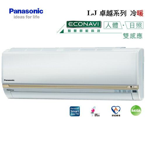 PANASONIC 國際 變頻冷暖 (卓越) CU-LJ36HA2/CS-LJ36VA2 1級 6坪