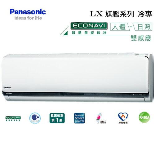 PANASONIC 國際 變頻冷氣 (旗艦)CS-LX63A2/CU-LX63CA2 1級 12坪
