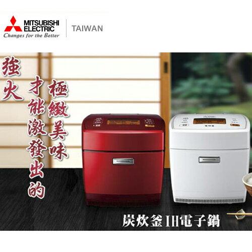 Mitsubishi 三菱 NJ-EV185T-W 日本製 炭炊釜IH電子鍋 10人份 (純淨白)