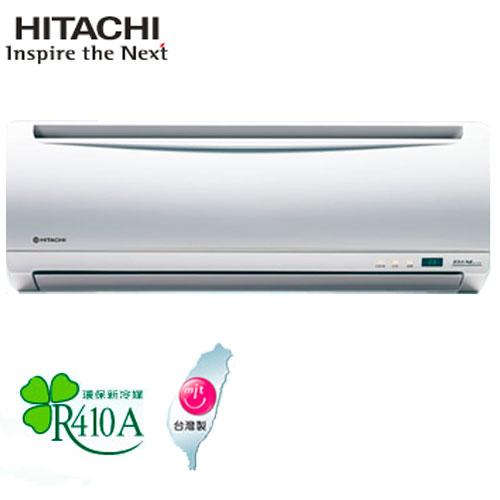 HITACHI日立 RAS/RAC-63UK 1:1分離式 定頻冷專 12坪用 含標準安裝